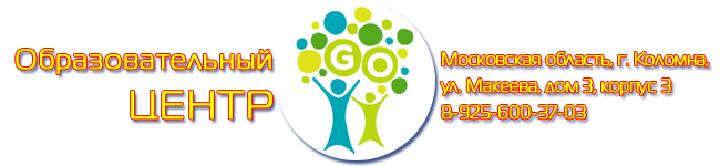 Образовательный центр GO в Коломне